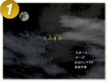 天雨月都のイメージ