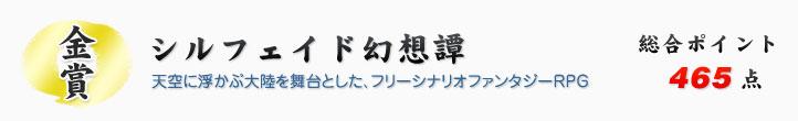 金賞:シルフェイド幻想譚、総合ポイント465点