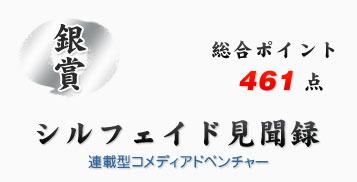 銀賞:シルフェイド見聞録、総合ポイント461点
