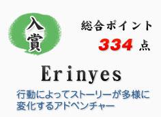 入賞:Erinyes、総合ポイント334点