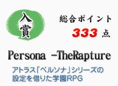 入賞:Persona -TheRapture、総合ポイント333点