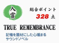 入賞:TrueRemembrance、総合ポイント328点