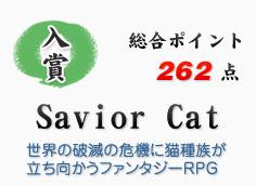 入賞:SaviorCat、総合ポイント262点
