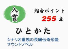 入賞:ひとかた、総合ポイント255点