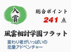 入賞:風雲相討学園フラット、総合ポイント241点