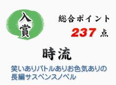入賞:時流、総合ポイント237点