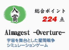 入賞:Almagest-Overture-、総合ポイント224点